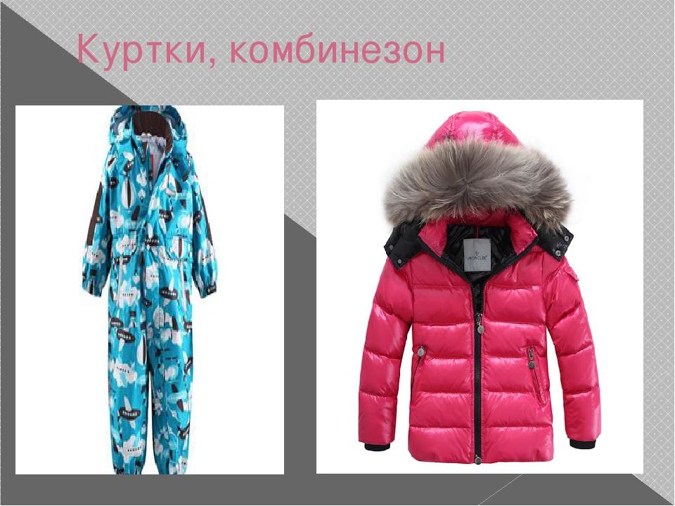 Куртки, комбинезон