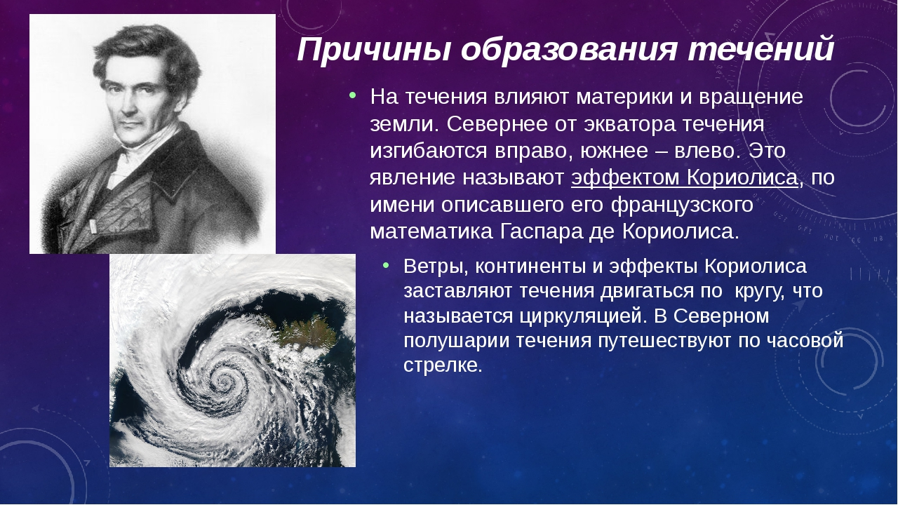 Причины образования течений На течения влияют материки и вращение земли. Севе...