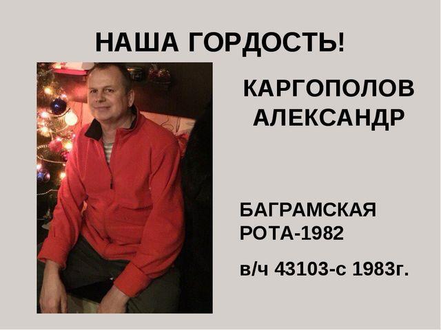 НАША ГОРДОСТЬ! КАРГОПОЛОВ АЛЕКСАНДР БАГРАМСКАЯ РОТА-1982 в/ч 43103-с 1983г.