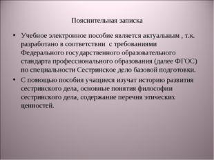 Пояснительная записка Учебное электронное пособие является актуальным , т.к.