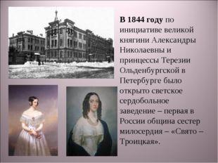 В 1844 году по инициативе великой княгини Александры Николаевны и принцессы Т
