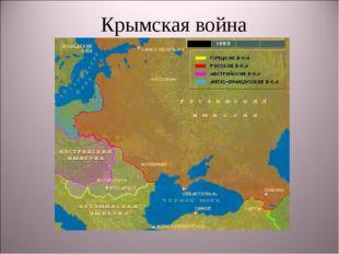 Крымская война