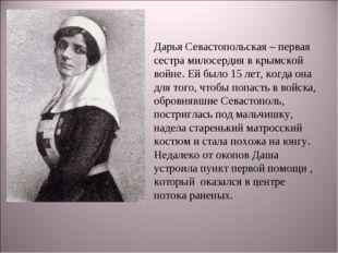 Дарья Севастопольская – первая сестра милосердия в крымской войне. Ей было 15