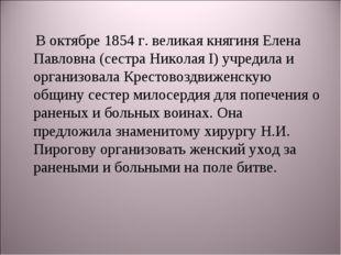 В октябре 1854 г. великая княгиня Елена Павловна (сестра Николая I) учредила