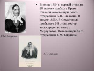 В конце 1854 г. первый отряд из 28 человек прибыл в Крым. Главной начальницей