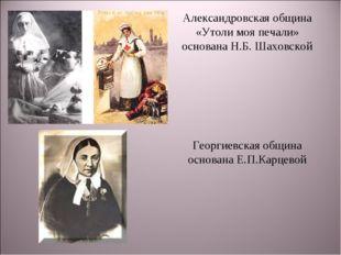 Александровская община «Утоли моя печали» основана Н.Б. Шаховской Георгиевска