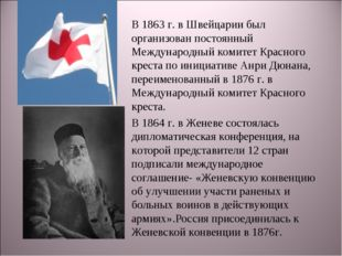 В 1863 г. в Швейцарии был организован постоянный Международный комитет Красно