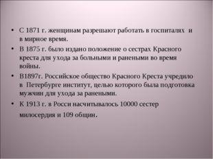 С 1871 г. женщинам разрешают работать в госпиталях и в мирное время. В 1875 г