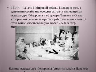 1914г. – начало 1 Мировой войны. Большую роль в движении сестёр милосердия сы