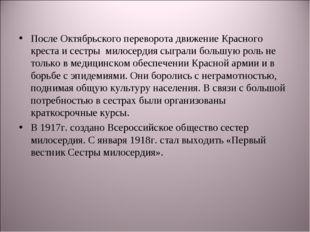 После Октябрьского переворота движение Красного креста и сестры милосердия с