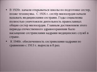 В 1920г. начали открываться школы по подготовке сестер, позже техникумы. С 19
