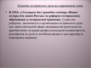 Развитие сестринского дела на современном этапе В 1993г. в Голицыно был прове
