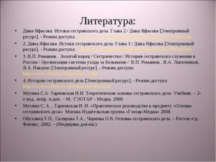 Литература: Дина Яфасова. Истоки сестринского дела. Глава 2 / Дина Яфасова [Э