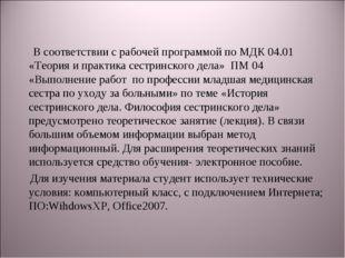 В соответствии с рабочей программой по МДК 04.01 «Теория и практика сестринс