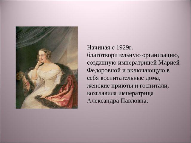 Начиная с 1929г. благотворительную организацию, созданную императрицей Марие...