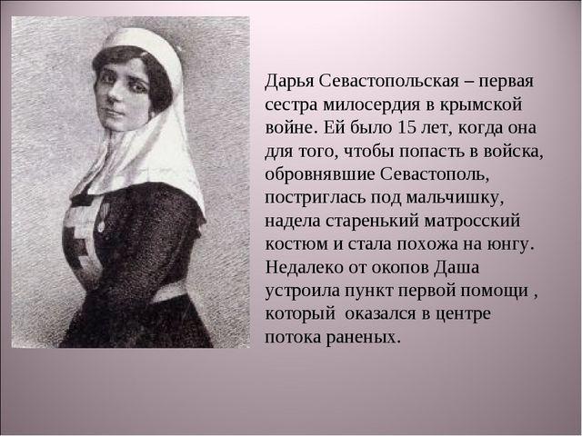 Дарья Севастопольская – первая сестра милосердия в крымской войне. Ей было 15...