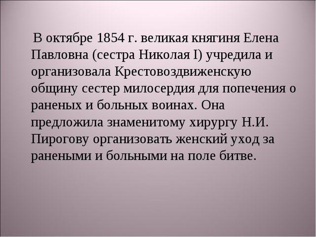 В октябре 1854 г. великая княгиня Елена Павловна (сестра Николая I) учредила...