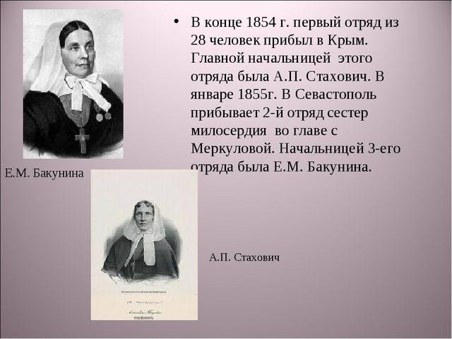 В конце 1854 г. первый отряд из 28 человек прибыл в Крым. Главной начальницей...