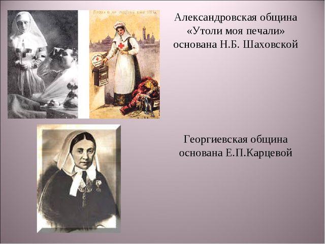 Александровская община «Утоли моя печали» основана Н.Б. Шаховской Георгиевска...