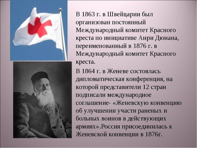 В 1863 г. в Швейцарии был организован постоянный Международный комитет Красно...