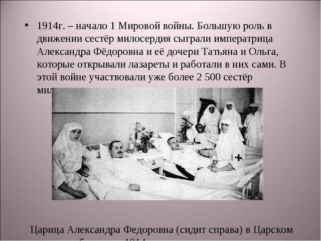 1914г. – начало 1 Мировой войны. Большую роль в движении сестёр милосердия сы...