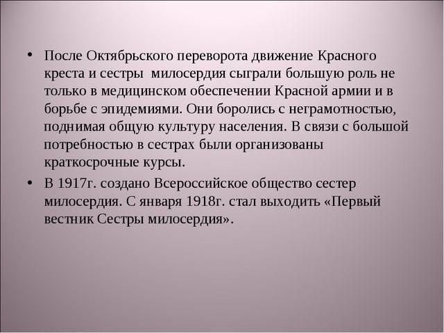 После Октябрьского переворота движение Красного креста и сестры милосердия с...