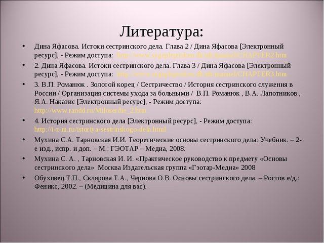 Литература: Дина Яфасова. Истоки сестринского дела. Глава 2 / Дина Яфасова [Э...