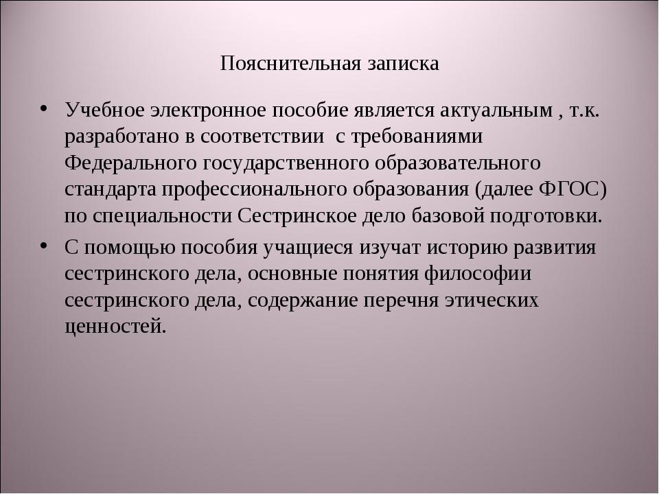 Пояснительная записка Учебное электронное пособие является актуальным , т.к....