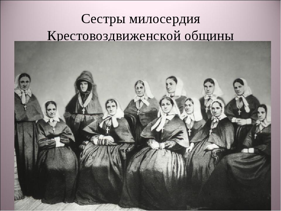 Сестры милосердия Крестовоздвиженской общины