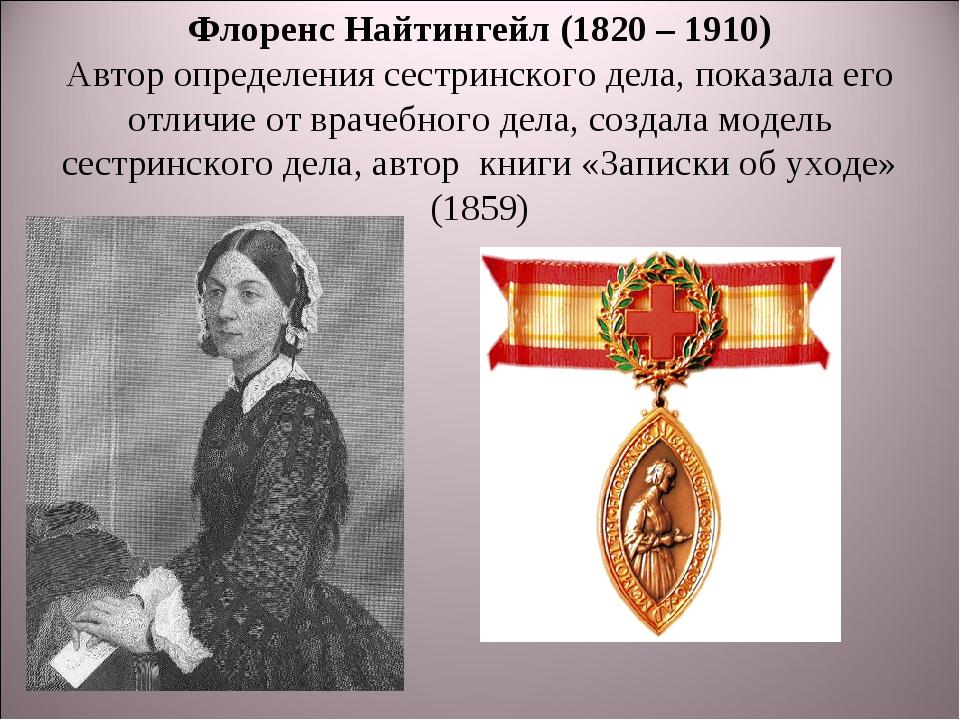 Флоренс Найтингейл (1820 – 1910) Автор определения сестринского дела, показал...