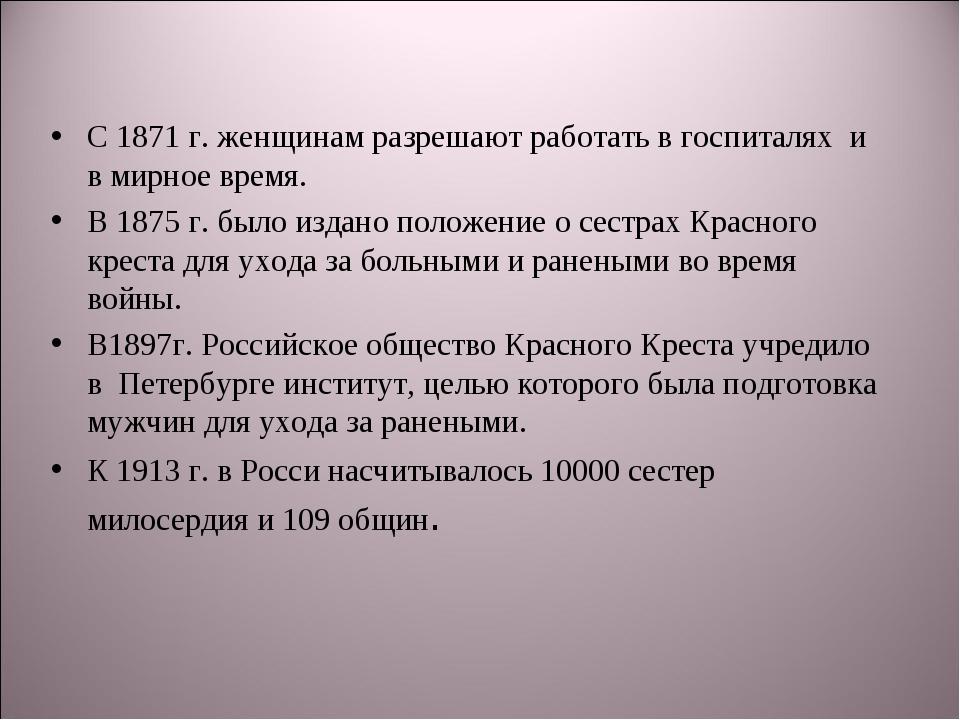 С 1871 г. женщинам разрешают работать в госпиталях и в мирное время. В 1875 г...