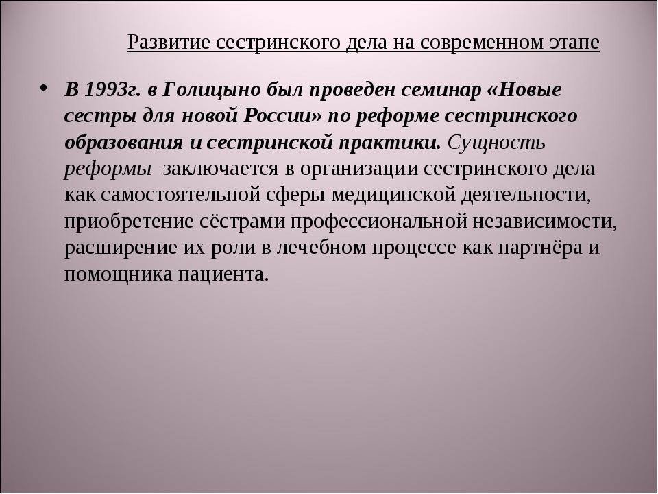 Развитие сестринского дела на современном этапе В 1993г. в Голицыно был прове...