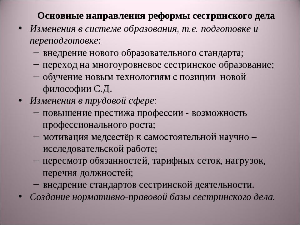 Основные направления реформы сестринского дела Изменения в системе образовани...