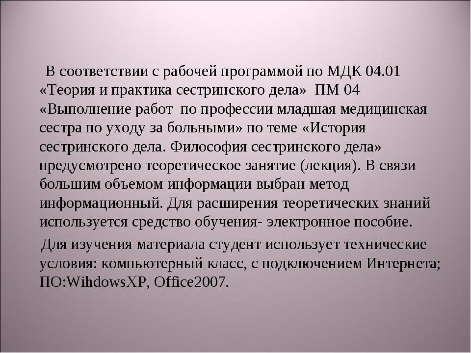 В соответствии с рабочей программой по МДК 04.01 «Теория и практика сестринс...