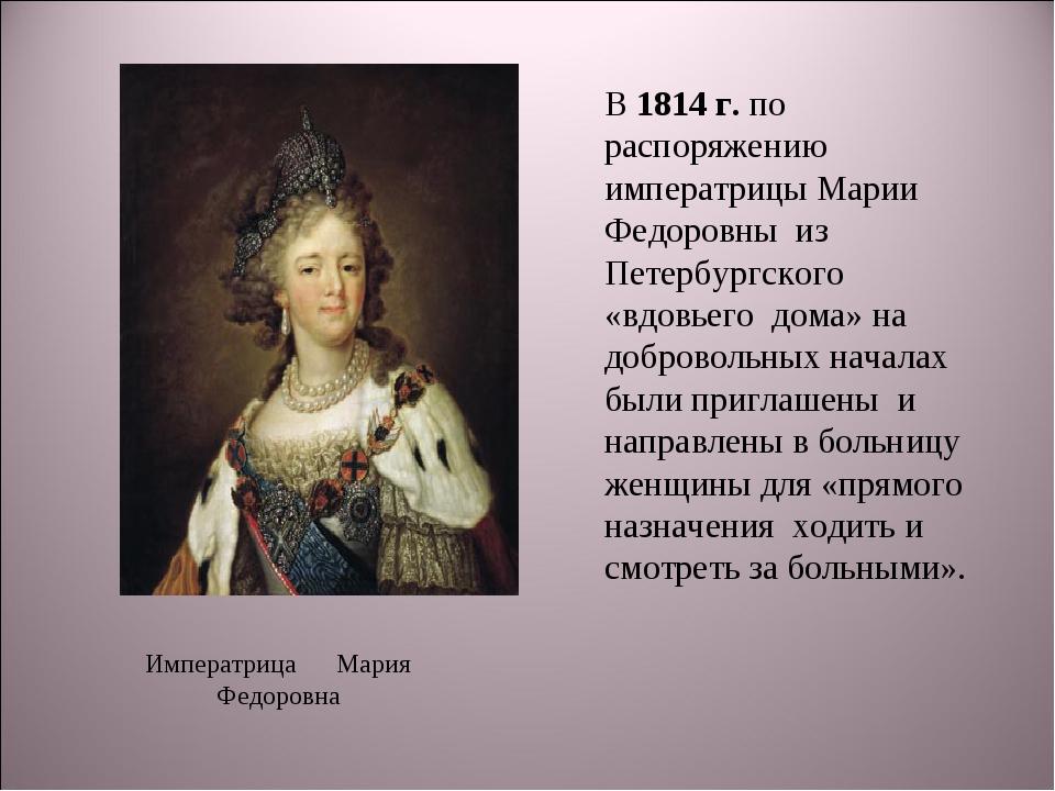 В 1814 г. по распоряжению императрицы Марии Федоровны из Петербургского «вдов...