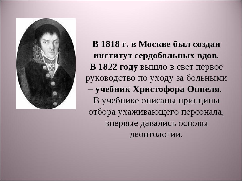 В 1818 г. в Москве был создан институт сердобольных вдов. В 1822 году вышло в...