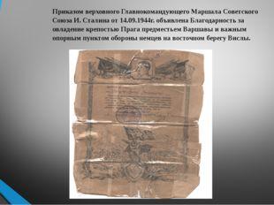Приказом верховного Главнокомандующего Маршала Советского Союза И. Сталина от