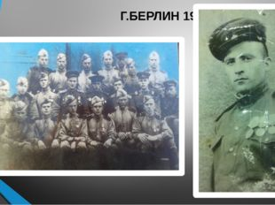 Г.БЕРЛИН 1945Г.