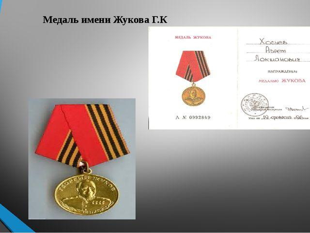 Медаль имени Жукова Г.К