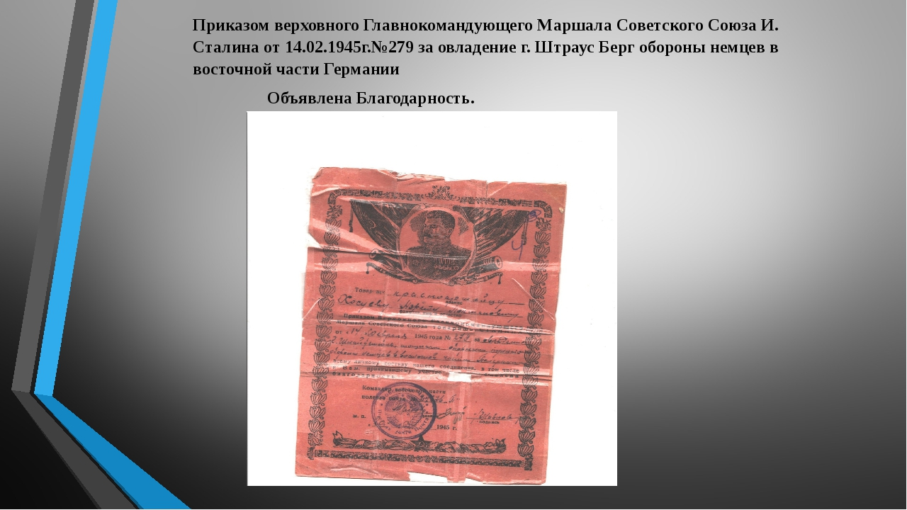 Приказом верховного Главнокомандующего Маршала Советского Союза И. Сталина от...