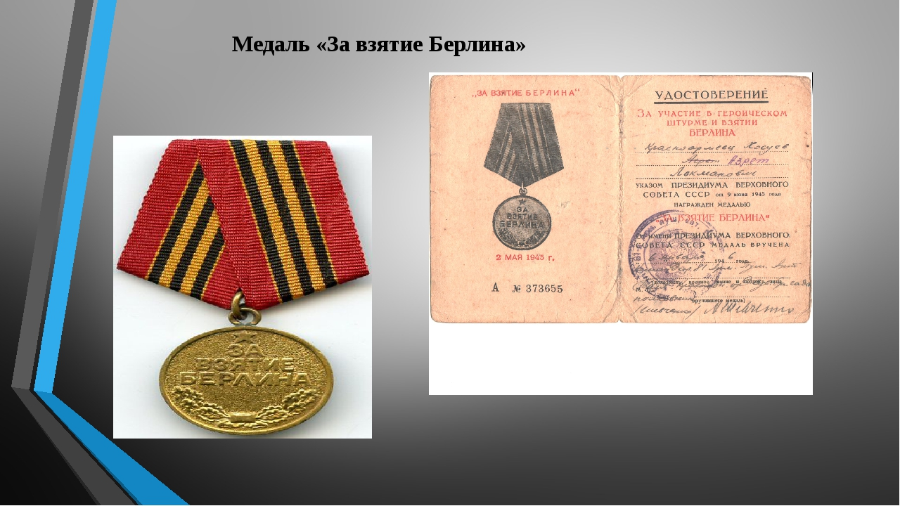 Медаль «За взятие Берлина»
