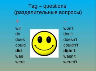 Tag – questions (разделительные вопросы) +- willwon't do