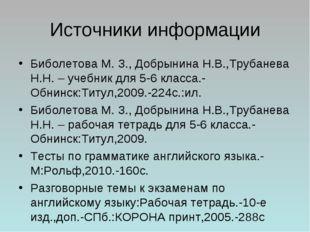 Источники информации Биболетова М. З., Добрынина Н.В.,Трубанева Н.Н. – учебни