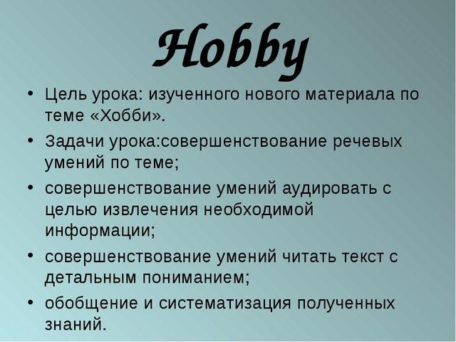 Hobby Цель урока: изученного нового материала по теме «Хобби». Задачи урока:с...