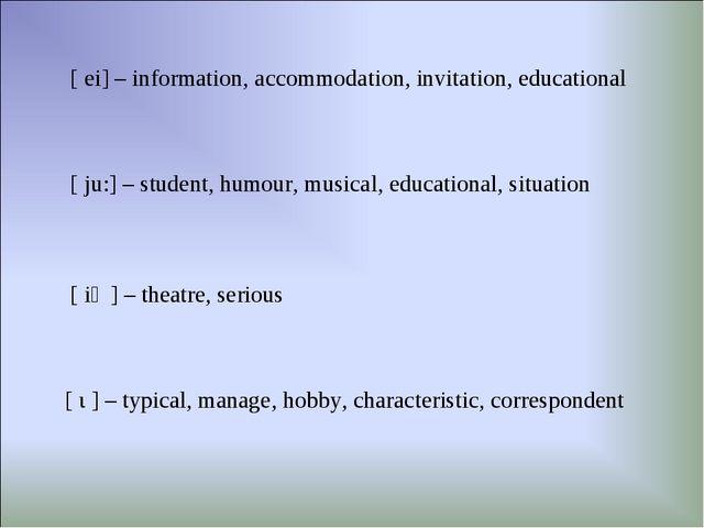 [ ei] – information, accommodation, invitation, educational [ ju:] – student,...