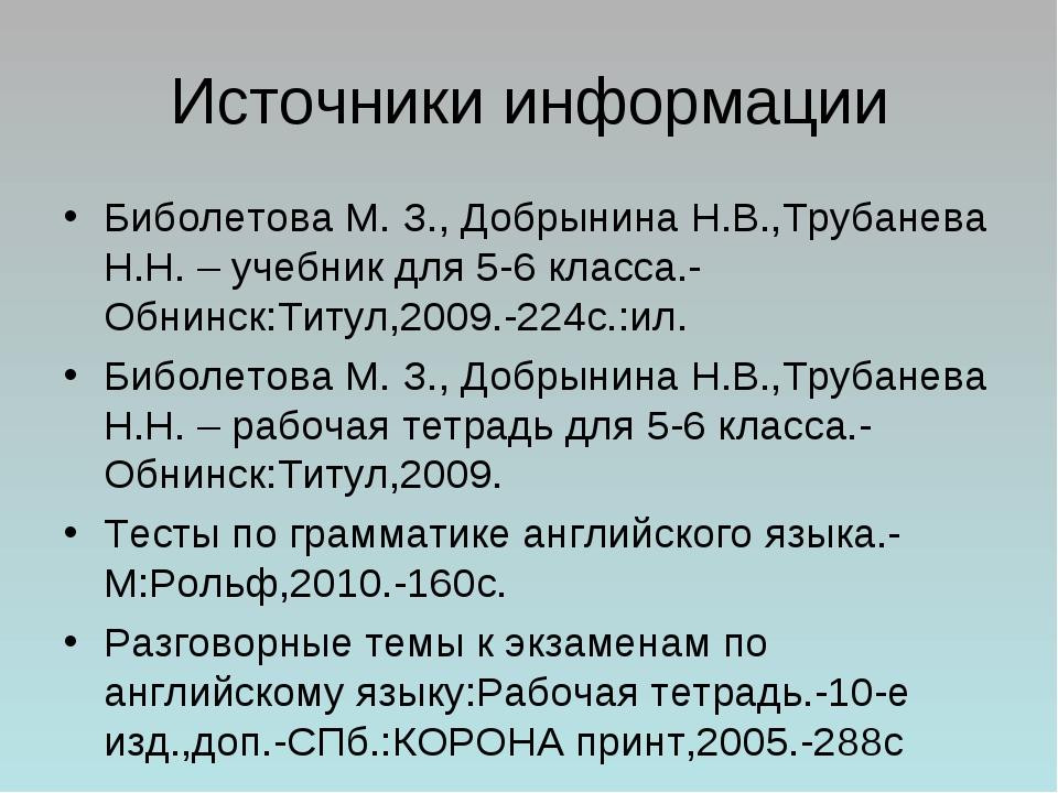 Источники информации Биболетова М. З., Добрынина Н.В.,Трубанева Н.Н. – учебни...