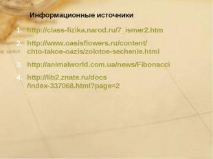 http://class-fizika.narod.ru/7_ismer2.htm http://www.oasisflowers.ru/content/