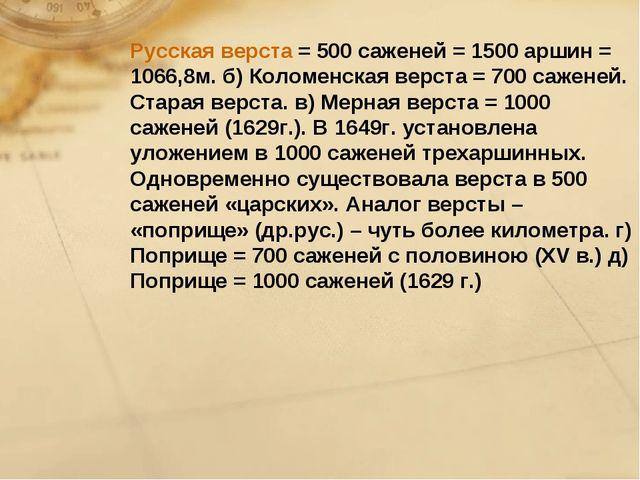 Русская верста = 500 саженей = 1500 аршин = 1066,8м. б) Коломенская верста =...