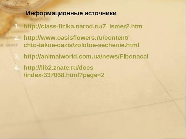 http://class-fizika.narod.ru/7_ismer2.htm http://www.oasisflowers.ru/content/...