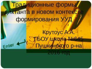 Традиционные формы диктанта в новом контексте формирования УУД Крутоус А.А. Г